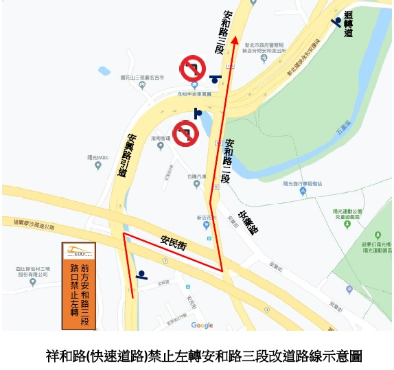 祥和路禁止左轉安和路三段改道示意圖