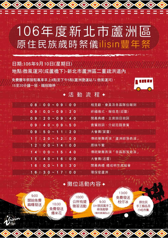 106蘆洲豐年祭DM