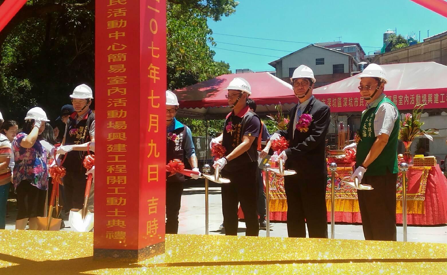 深坑區簡易室內活動場今(9)日由副市長李四川主持開工動土儀式-