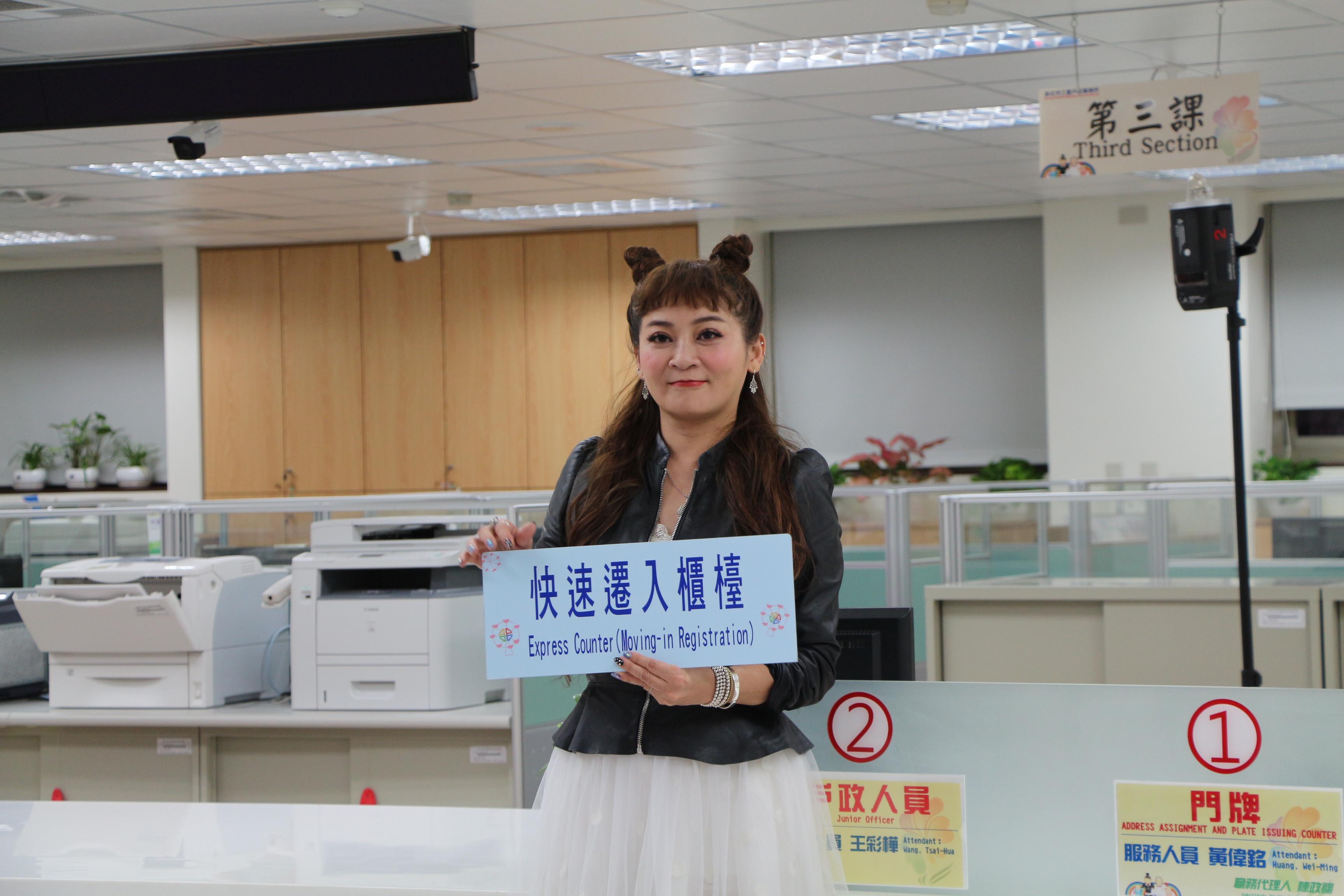 活動代言人王彩樺今(16)日現身三重戶所,受理快速遷入服務,讓臨櫃民眾驚呼不已