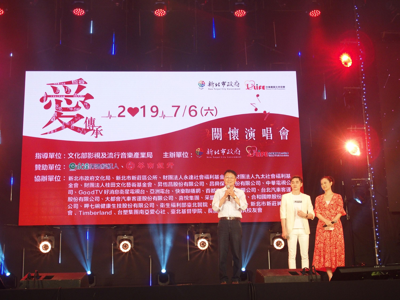 2019愛傳承關懷演唱會-新北市副市長陳純敬致詞