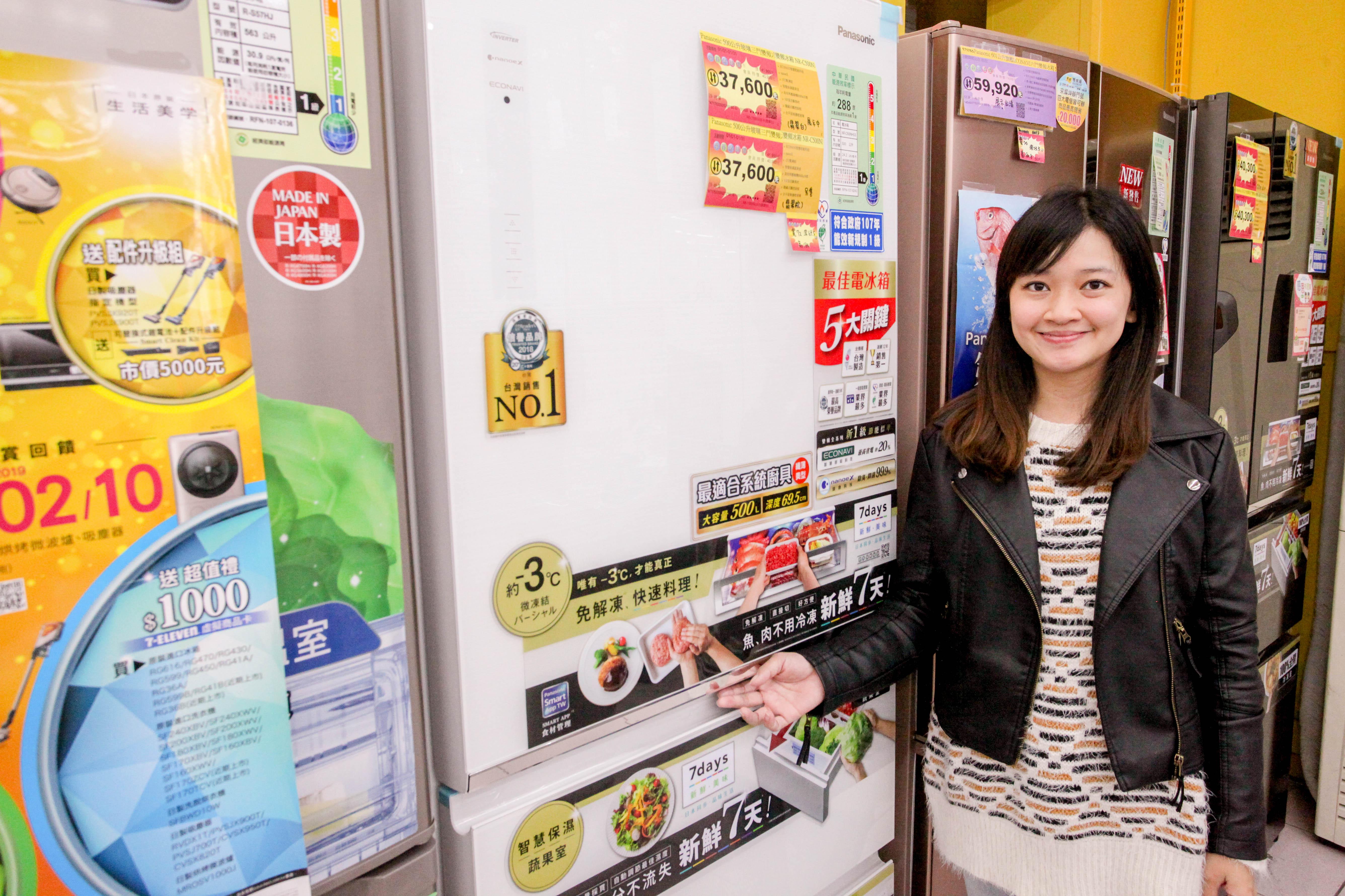 新北民眾購買1、2級能效冷氣機、電冰箱每台可申請最高三千元補助
